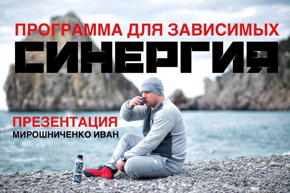 Видео программа для зависимых от алкоголя и наркотиков людей «Синергия».