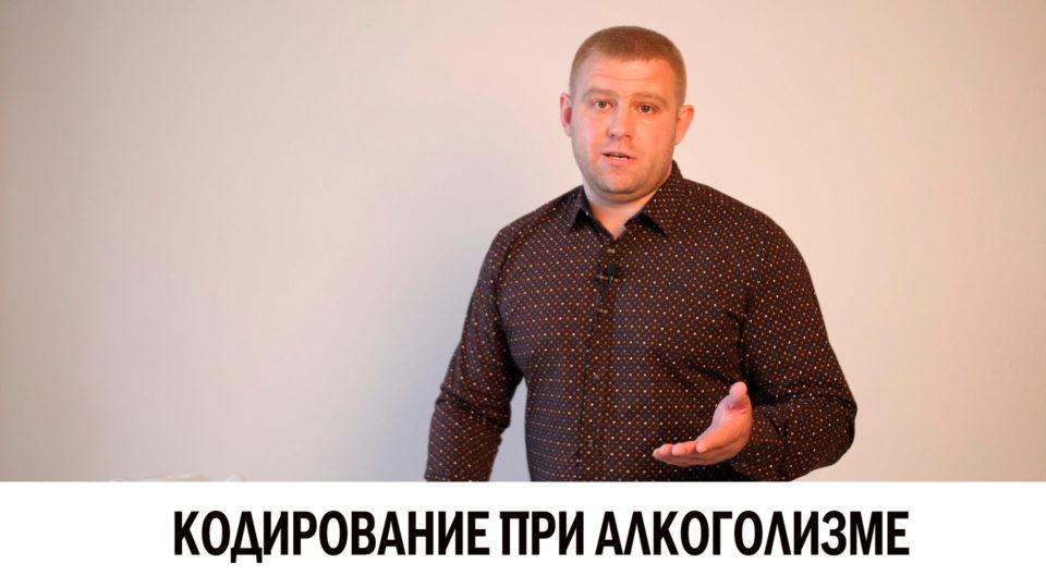 Кодирование от алкоголизма в Киеве — отличный способ начать новую жизнь