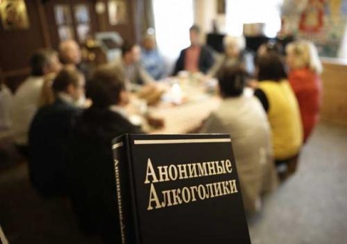 Кто это анонимные алкоголики в Перми